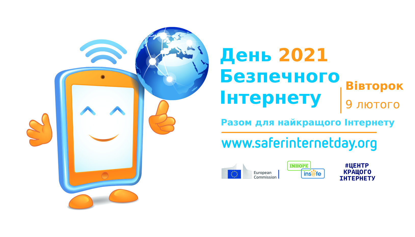 """9 лютого 2021 року у світі відзначається День безпечного Інтернету під гаслом """"Разом для найкращого Інтернету""""."""
